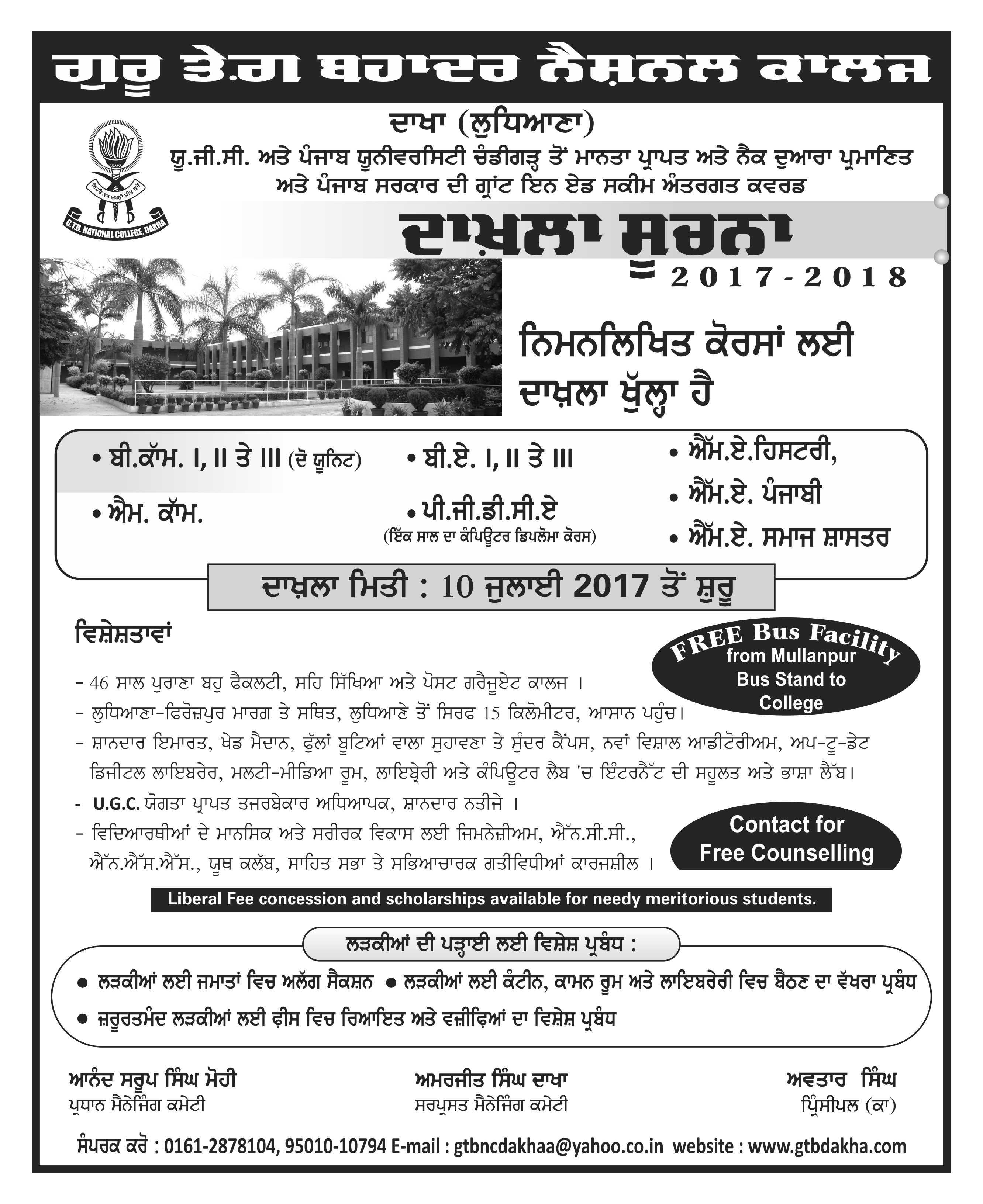 Admission Open Pamphlate 2017 Punjabi-1 (1)
